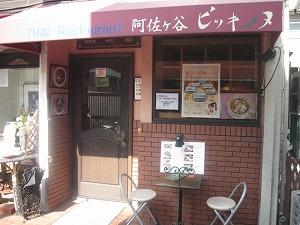 asagaya-pikkinu13.jpg