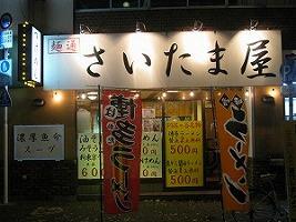 asagaya-saitamaya21.jpg