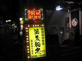 asagaya-sakagurakomachu1.jpg