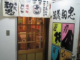 asagaya-sakagurakomachu2.jpg
