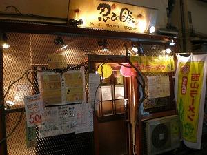 asagaya-shinobibuta105.jpg