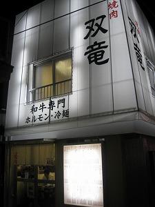 asagaya-soryu1.jpg