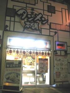 asagaya-tanmen-honpo8.jpg