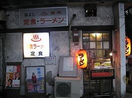 asagaya-toriyoshi12.jpg
