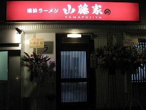 asagaya-yamafujiya1.jpg