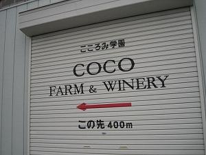ashikaga-cocofarm3.jpg