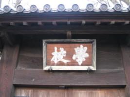 ashikaga-gakko14.jpg