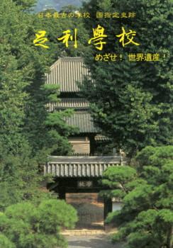 ashikaga-gakko6.jpg