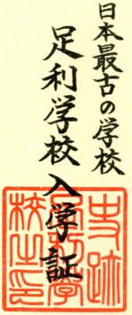 ashikaga-gakko7.jpg