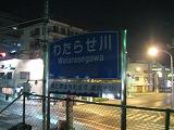 ashikaga-street35.jpg