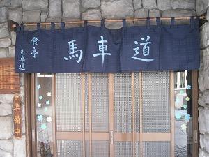 ashikaga-street5.jpg