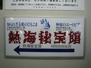 atami-hihokan14.jpg