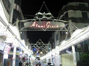 atami-street5.jpg