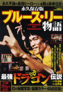 brucelee-legend-of-dragon1.jpg