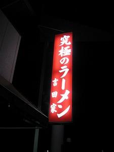 ito-yoshidaya2.jpg