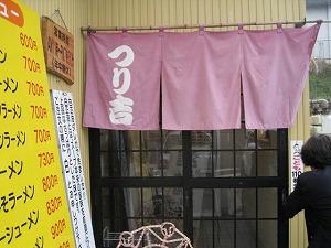 kawaguchi-tsurikichi6.jpg