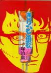 kirihito-sanka3.jpg