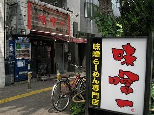 koenji-misoichi17.jpg