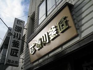 koto-fukagawa-kamasyo1.jpg