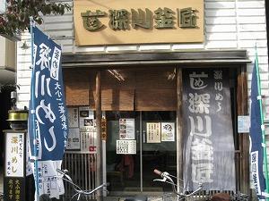 koto-fukagawa-kamasyo2.jpg