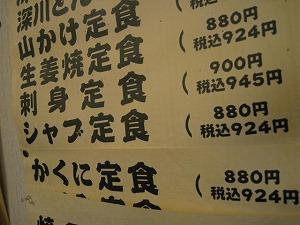 koto-fukagawa-kamasyo5.jpg
