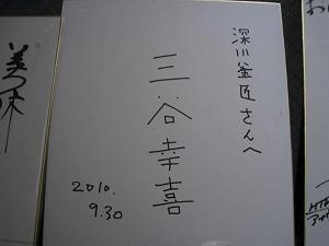 koto-fukagawa-kamasyo7.jpg