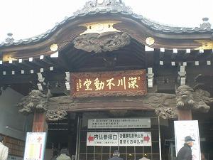 koto-fukagawafudou5.jpg