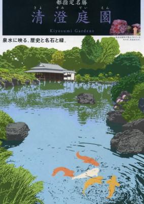 koto-kiyosumi-gardens1.jpg