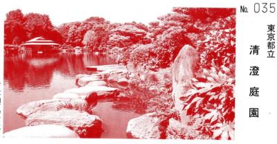koto-kiyosumi-gardens2.jpg