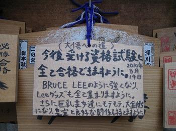 koto-tomiokahachimangu28.jpg