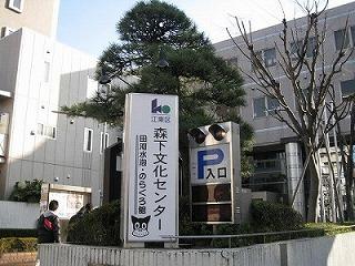 morishita-bunka-center1.jpg