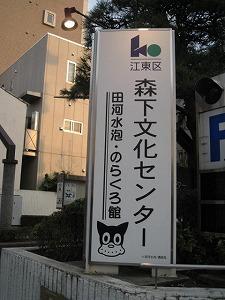 morishita-bunka-center7.jpg