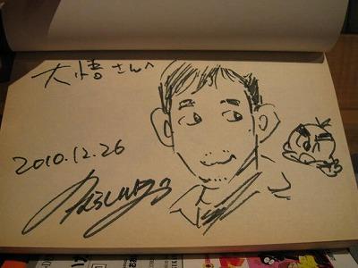 nomura-sine2.jpg