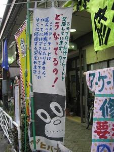 norakuroad11.jpg