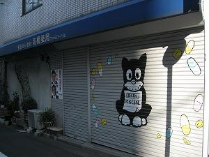 norakuroad3.jpg