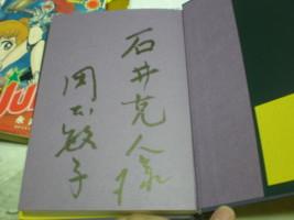 okamoto-toshiko2.jpg