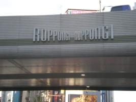 roppongi-street3.jpg
