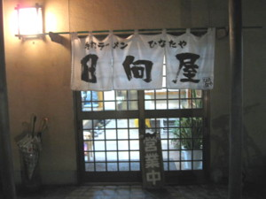 sano-hinataya1.jpg