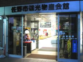 sano-street1.jpg