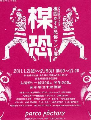 shibuya-umekowa16.jpg