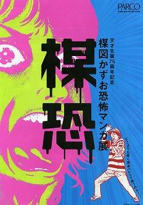 shibuya-umekowa17.jpg