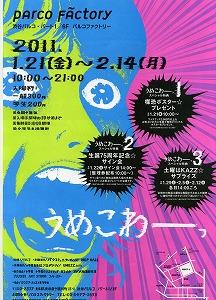 shibuya-umekowa18.jpg
