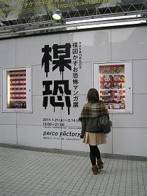 shibuya-umekowa3.jpg