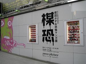 shibuya-umekowa4.jpg