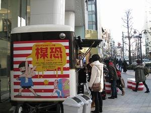 shibuya-umekowa5.jpg