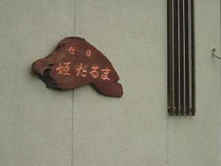 taketa-himedaruma1.jpg