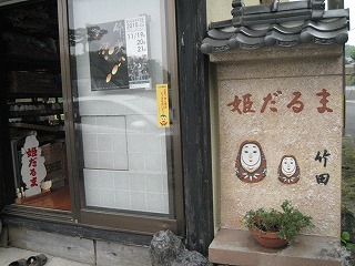 taketa-himedaruma2.jpg