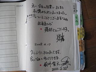 taketa-himedaruma6.jpg