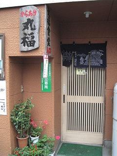 taketa-marufuku1.jpg