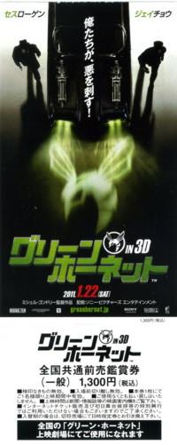 the-green-hornet3.jpg